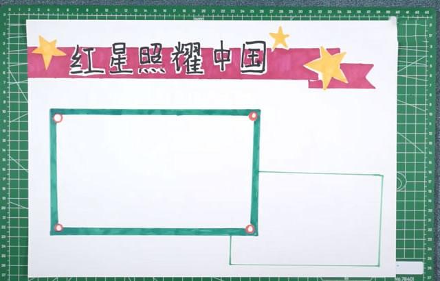 红星照耀中国手抄报简单又漂亮模板