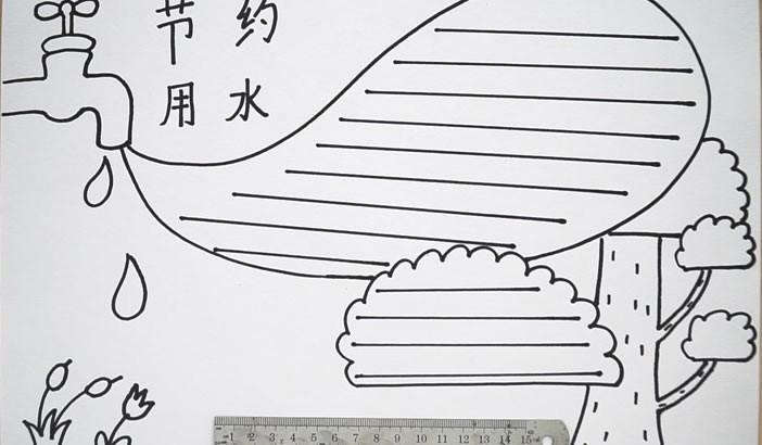 节约用水手抄报模板简单又漂亮画法