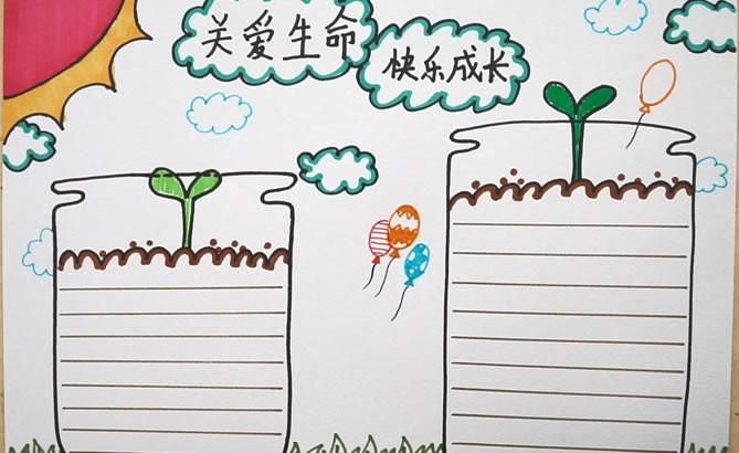 关爱生命快乐成长手抄报怎么画简单又漂亮
