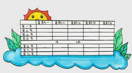 课程表简笔画彩色好看-课程表怎么画好看简单