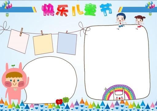 快乐儿童节word电子报