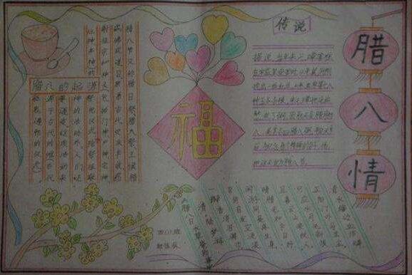 腊八节的手抄报图片四年级2