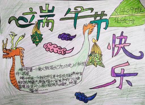 中国传统节日粽子节手抄报
