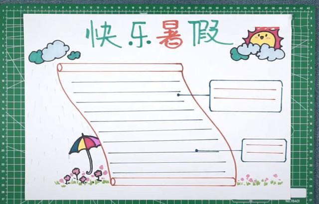 快乐暑假手抄报怎么画简单又漂亮