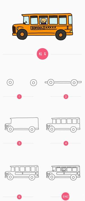 校车简笔画彩色图片_幼儿学画校车简笔画的画法步骤教程