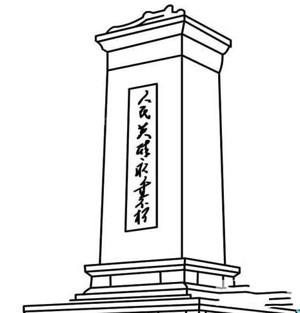人民英雄纪念碑简笔画图片