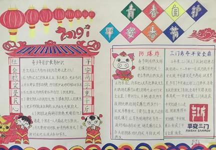 平安春节手抄报简单又漂亮图片及内容
