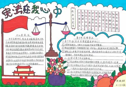 宪法在我心中手抄报图片大全小学生
