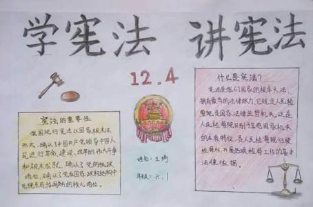 学宪法讲宪法手抄报图片简单又漂亮