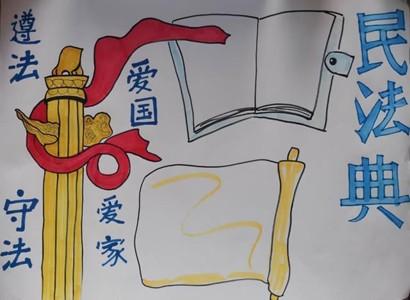 民法典手抄报简单又漂亮模板大全四年级
