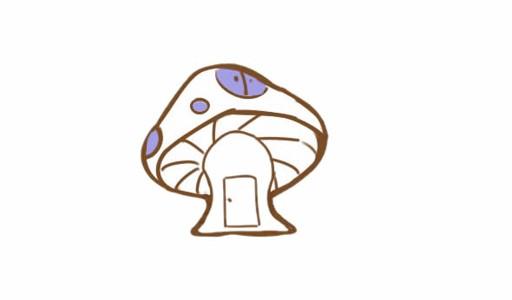 蘑菇屋简笔画画法步骤图片