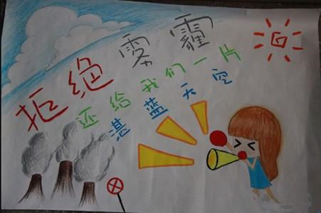 拒绝雾霾简单环保主题儿童画