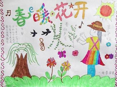 春天来了春暖花开儿童画