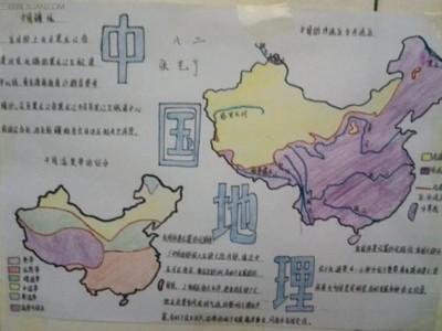中国地理手抄报图片大全