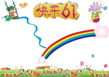 快乐61儿童节手抄报(高清大图)