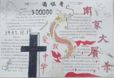 南京大屠殺手抄报内容