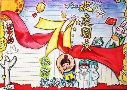 2021欢度国庆节手抄报模板图片,弘扬抗疫精神