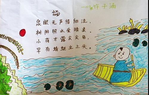 古诗小池,图片,儿童画教程-学笔画