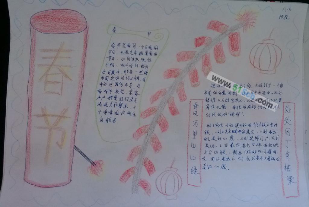 雪花像绽放的礼花_小学一年级春节手抄报图片大全,图片,手抄报版面设计-学笔画