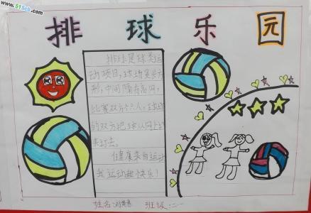 排球乐园手抄报设计图