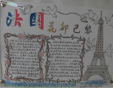 关于巴黎的手抄报版面设计图