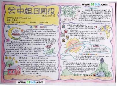 中学手抄报设计图——云中旭日周报