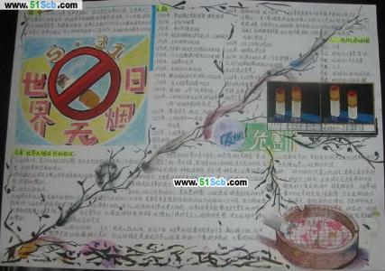 5.31世界无烟日手抄报设计图
