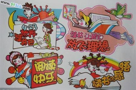 小学读书插图素材图片