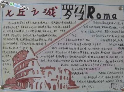 关于罗马的手抄报图片与资料