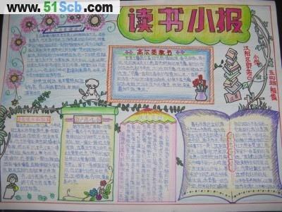 读书手抄报版面设计图
