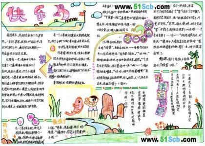 小学生寒假手抄报版面设计图