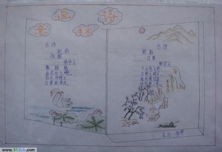 古诗新韵手抄报:诗林画意
