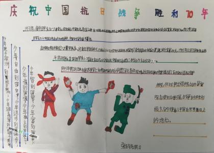 庆祝中国抗日战争胜利手抄报