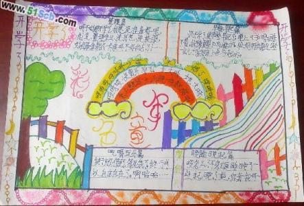 关于彩色童年的手抄报
