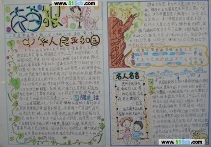 小学生苗苗手抄报《中华人民共和国》