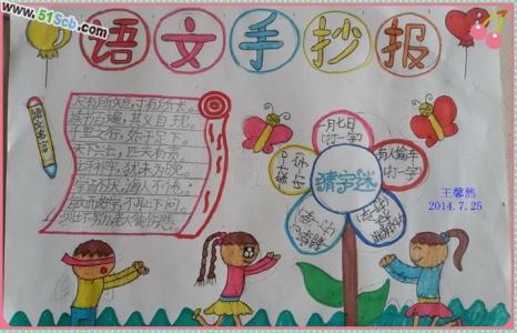 小学五年级语文手抄报图片