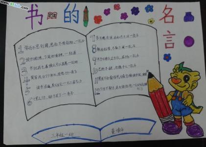 小学生书的名言手抄报