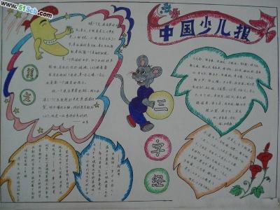 三字经手抄报内容和资料