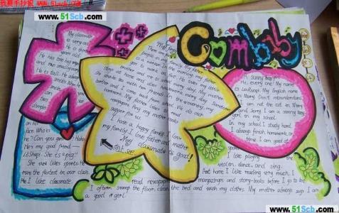 小学生英语手抄报:combaby