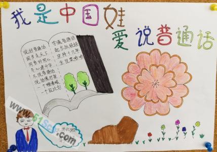 我是中国娃爱说普通话手抄报图片、资料