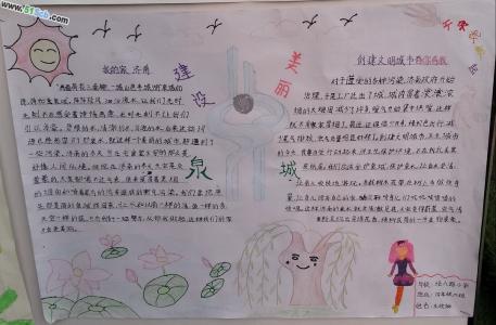 关于济南市泉城的手抄报