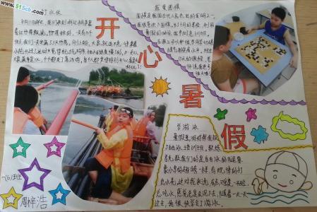 开心暑假手抄报图片