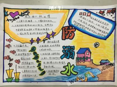 防溺水手抄报五年级简单版面设计图4张