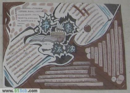 小学生书香手抄报版面设计4幅
