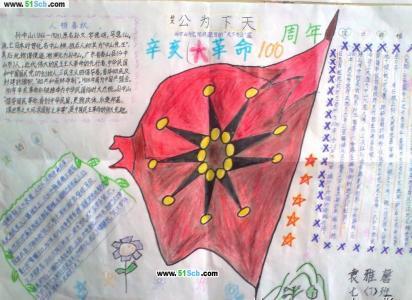 辛亥革命百周年纪念手抄报