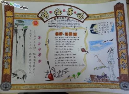 李白手抄报版面设计图