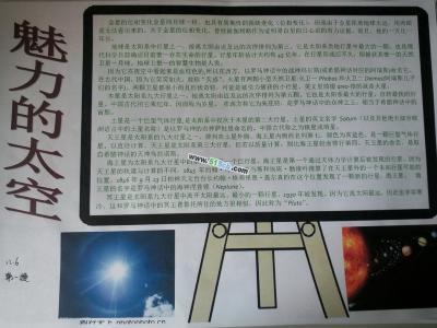 关于太空的电子手抄报