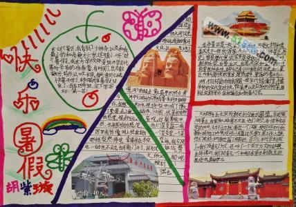 初中快乐暑假手抄报图片5张