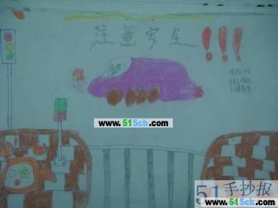 小学生注意安全手抄报(一年级作品)