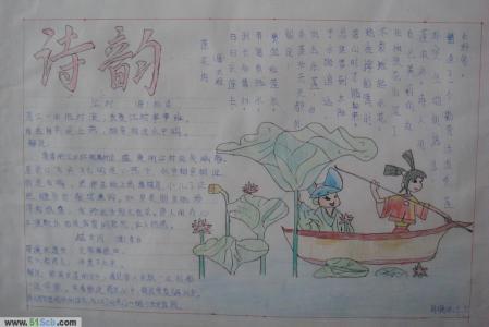 诗韵手抄报版面设计图2张